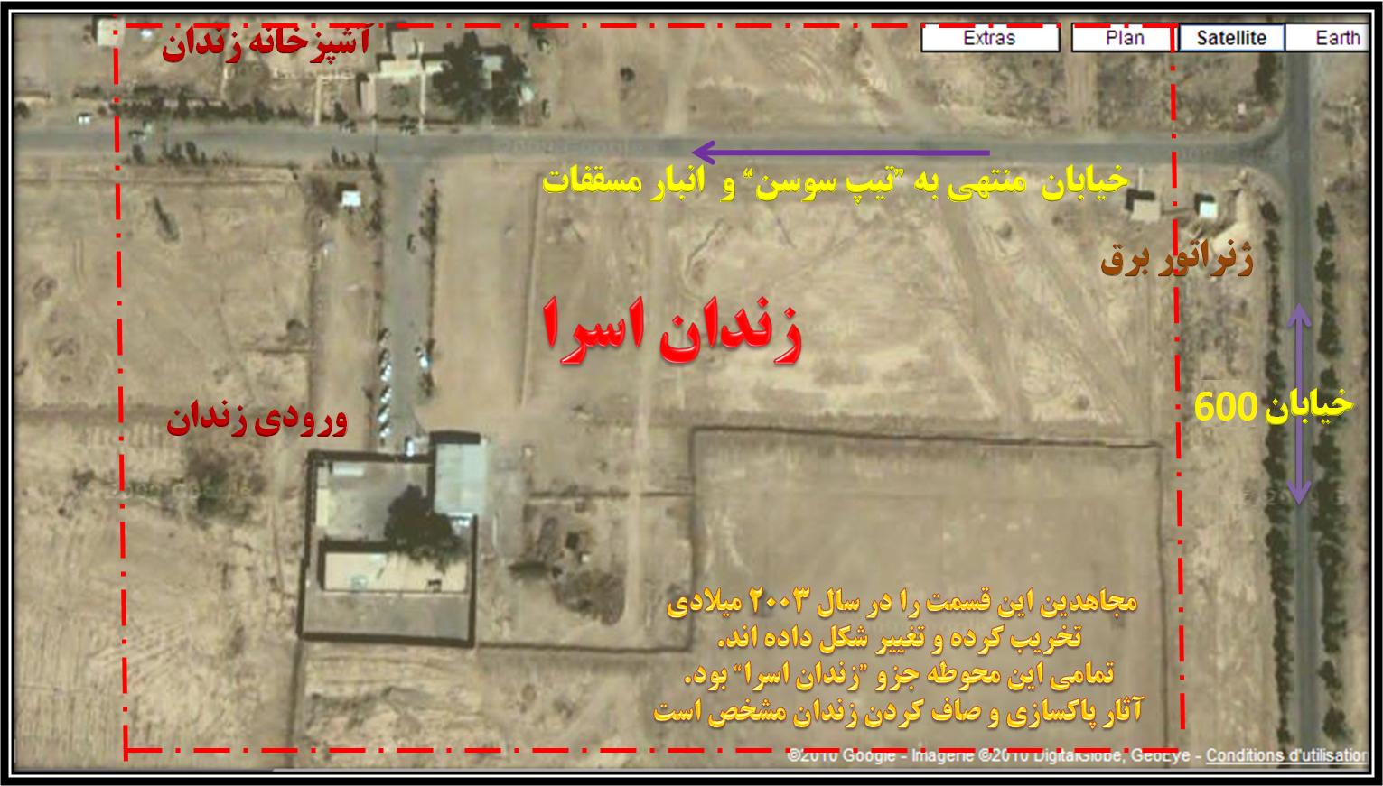 زندان ها و شکنجه گاههای سازمان مجاهدین (فرقۀ رجوی) در عراق!؟ قسمت دوم