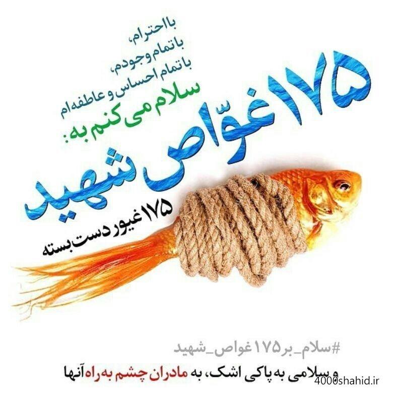پایکوبی مجاهدین بخاطر شهادت غواصان ایرانی (رجوی: این کارناوال استخوان بود)