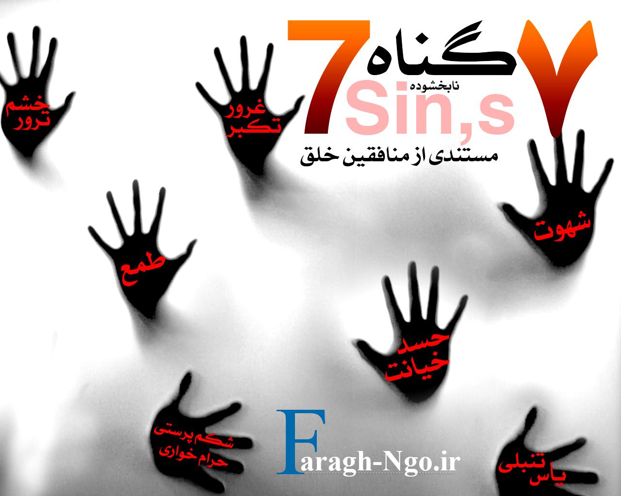 مستند « هفت گناه نابخشوده »  دانلود با لینک مستقیم