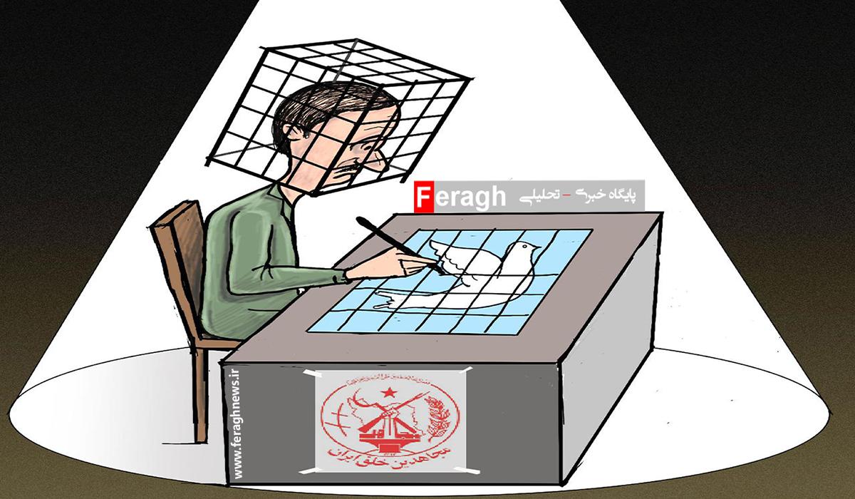 «حق انتخاب» در فرقه رجوی واژه ای در قفس