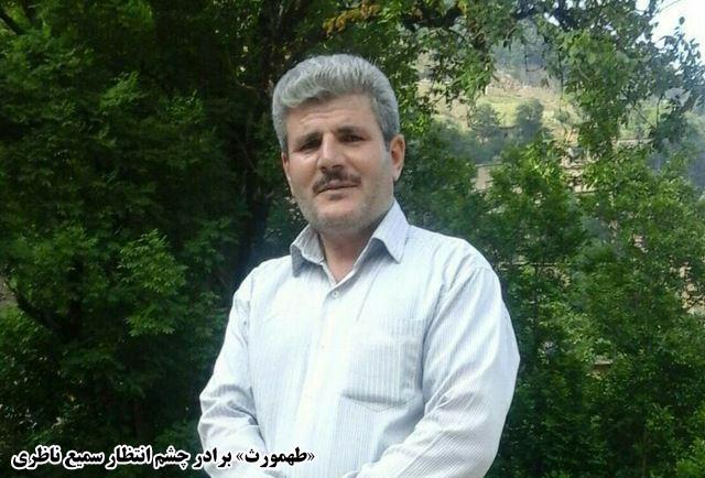 اعلام حمایت «طهمورث ناظری» برادر یکی از اسیران فرقه رجوی از طرح شکایت جداشدهها