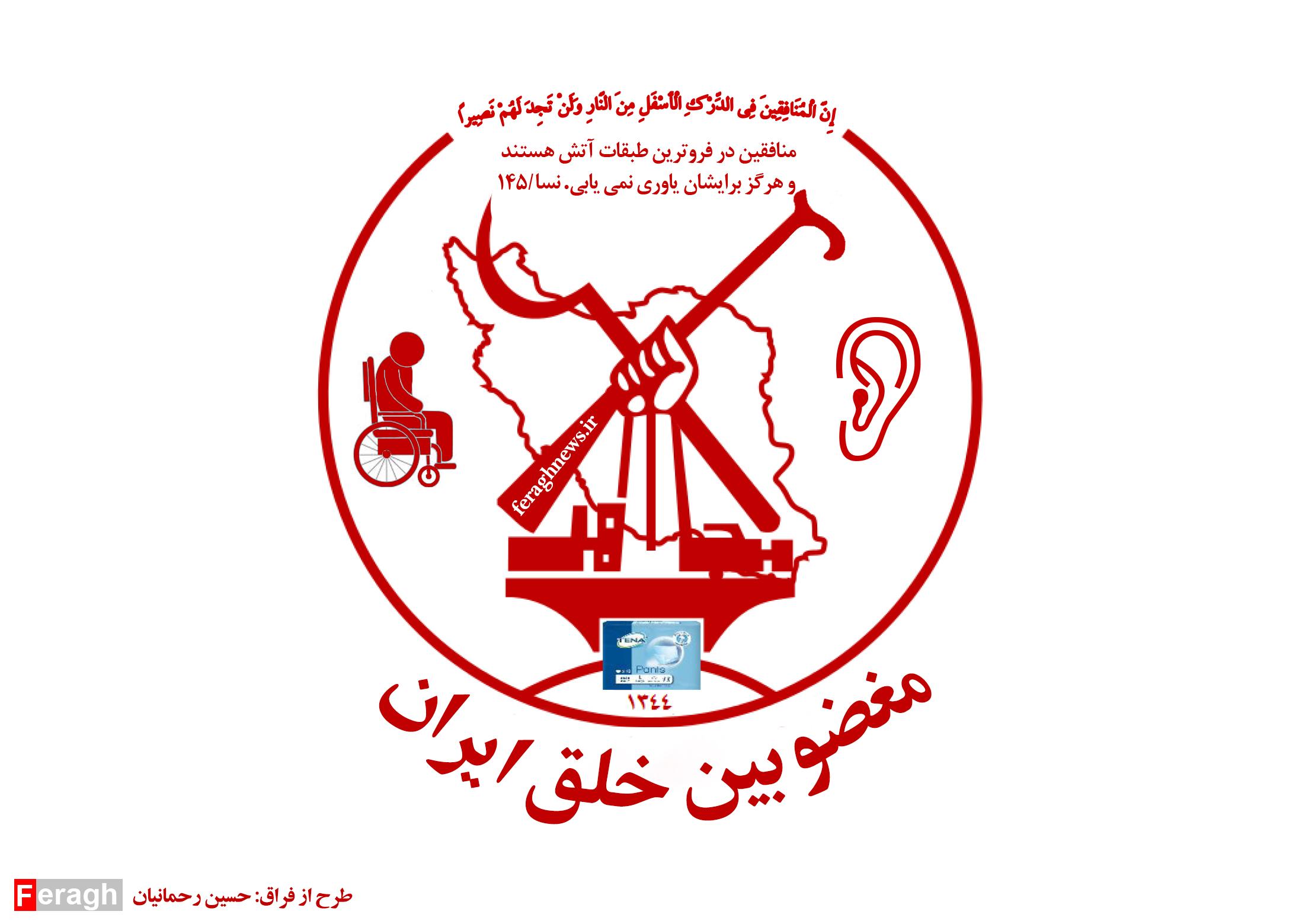 نقش فرقه رجوی در حمله به سفارتخانههای ایران در دهه ۶۰