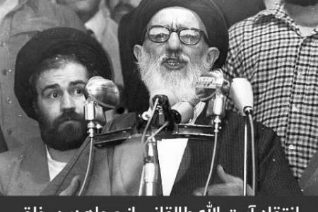 انتقاد تند آیت الله طالقانی از فرقه «مجاهدین خلق» در آخرین خطبه نماز جمعه خود