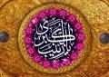 ولادت با سعادت حضرت زینب(س) مبارک باد