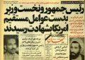 مروری بر اقدامات تروریستی فرقه رجوی در تابستان ۶۰