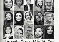 اعلام بیزاری هنرمندان ایرانی از سوءاستفاده تصویرشان در نشریه «مجاهدین» / فرقه احمق رجوی ماهیت خیانتکارانه «مرجان» را برای همه آشکار کرد