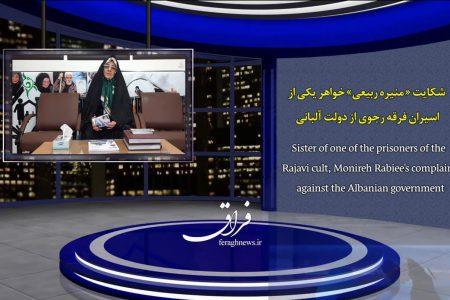 شکایت «منیره ربیعی» خواهر یکی از اسیران فرقه رجوی از دولت آلبانی