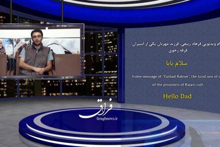 پیام ویدئویی فرهاد ربیعی، فرزند مهربان یکی از اسیران فرقه رجوی: سلام بابا