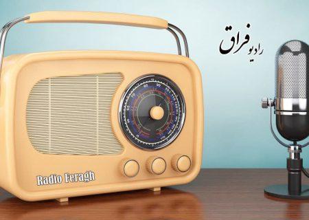 رادیو فراق: شکایت خواهر محمدرضا گویا از سران فرقه رجوی