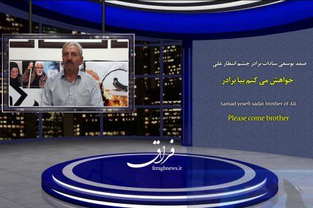 صمد یوسفی سادات برادر چشم انتظار علی: خواهش می کنم بیا برادر