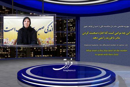مهرویه هاشمی، مادر دل شکسته یکی از اسیران فرقه رجوی: این چه مرامی است که اجازه صحبت کردن مادر با فرزند را نمی دهد