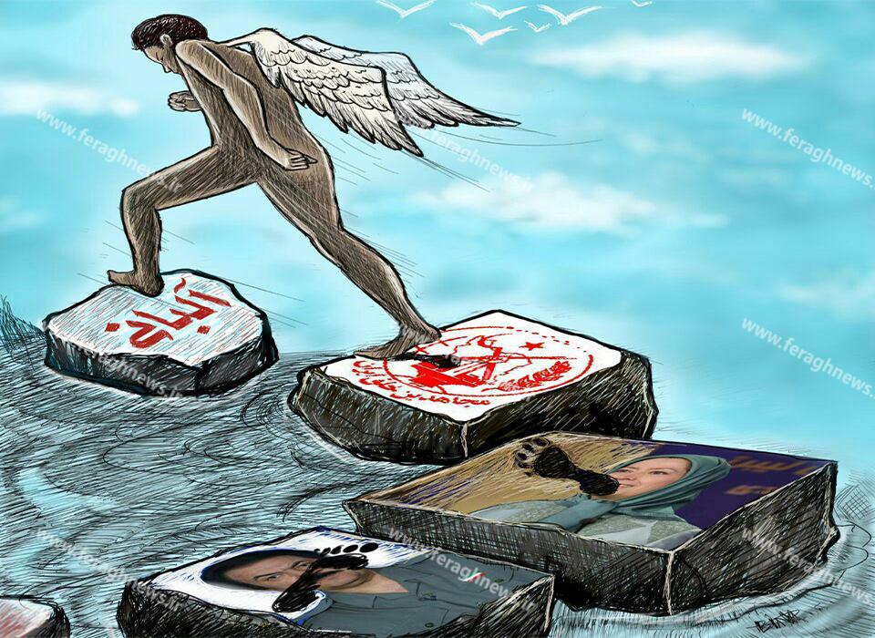 موج جدید جدایی از فرقه رجوی به راه افتاده است / سران فرقه رجوی در مرداب نابودی دست و پا می زنند