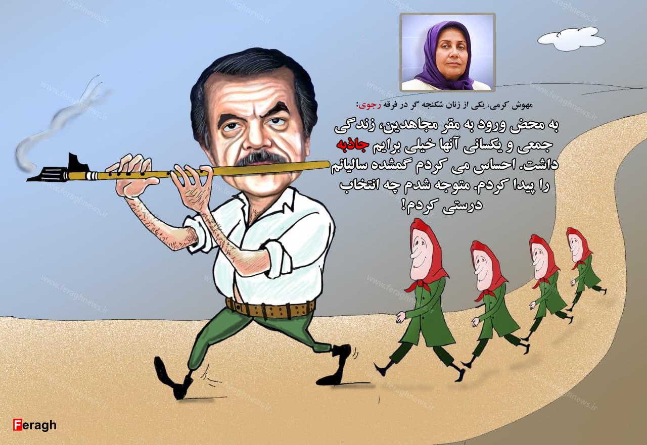 کاریکلماتور/ اظهارات مهوش کرمی درباره جاذبه های مسعود رجوی