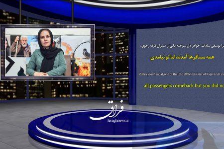زهرا یوسفی سادات، خواهر دل سوخته یکی از اسیران فرقه رجوی: همه مسافرها آمدند اما تو نیامدی