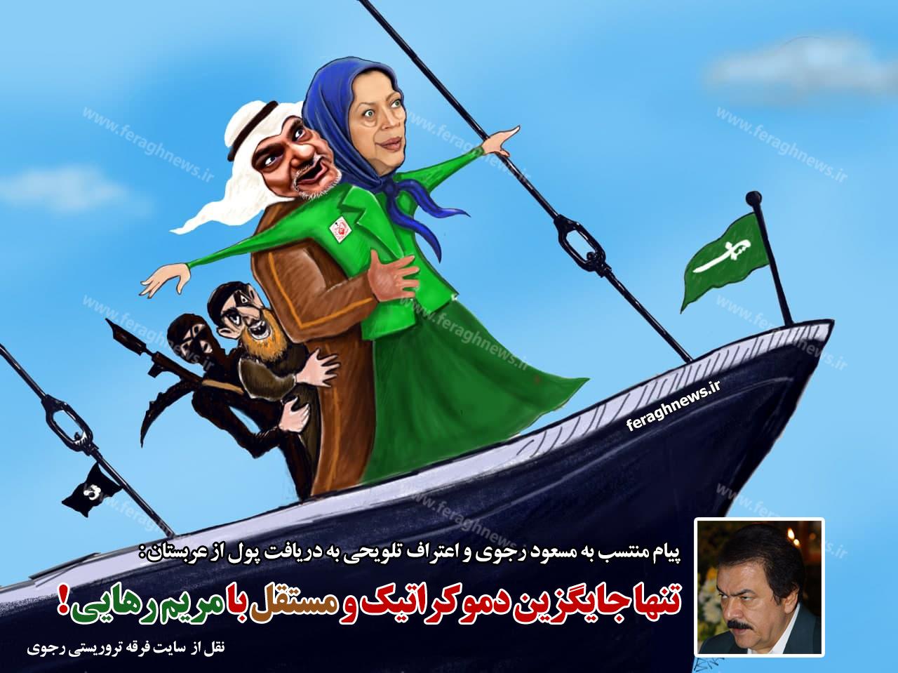کاریکاتور/ پیام منتسب به مسعود رجوی و اعتراف تلویحی به دریافت پول از عربستان: تنها جایگزین دموکراتیک و مستقل با مریم رهایی!