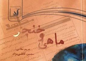 نگاهی به کتاب «ماهی و خنجر»، روایتی از جنایتهای فرقه رجوی در گرگان