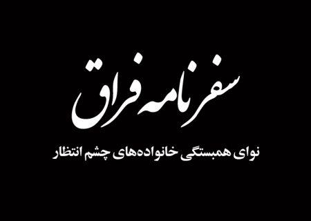 سفرنامه فراق: نوای همبستگی خانوادههای چشم انتظار + فیلم