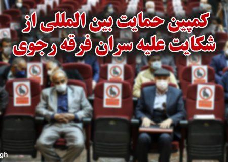 کمپین حمایت بین المللی از شکایت علیه سران فرقه رجوی تشکیل شد