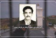 خانواده «اکبر مجردی» از کمیته بین المللی صلیب سرخ در ایران درخواست مساعدت کردند