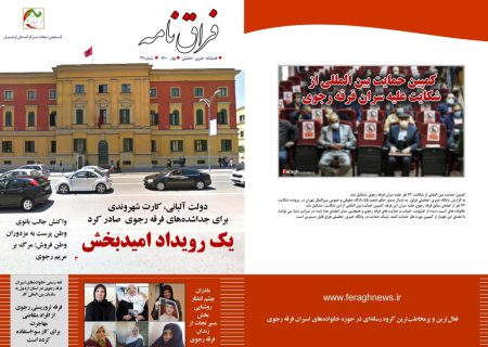 شماره ۲۷ مجله خبری-تحلیلی «فراقنامه» منتشر شد