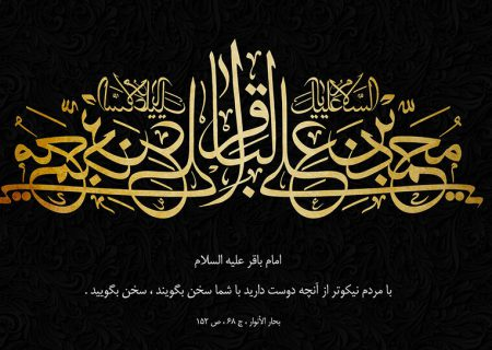 سالروز شهادت حضرت امام محمد باقر (علیه السلام) را تسلیت میگوییم