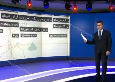 وقتی شبکه سعودی ایران اینترنشنال به پویش «مریم رجوی…خورد» پیوست
