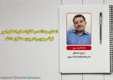 اعضای جداشده و خانوادههای اعضای اسیر، فرقه رجوی را در بنبست قرار دادند
