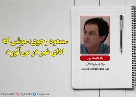 مسعود رجوی، موشی که ادای شیر در میآورد