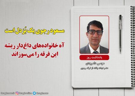 مسعود رجوی یک بُزدل است / آه خانوادههای داغدار ریشه این فرقه را میسوزاند
