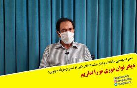 محرم یوسفی سادات، برادر چشم انتظار یکی از اسیران فرقه رجوی: دیگر توان دوری تو را نداریم