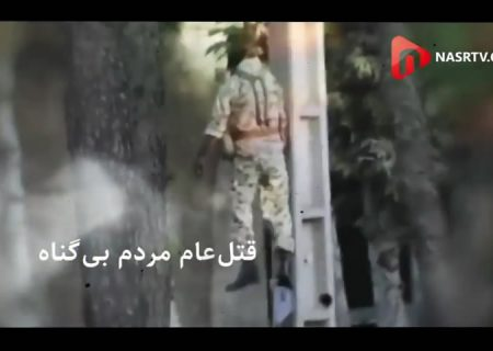 قتل عام مردم بیگناه + فیلم
