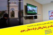 سامانه ملاقات مجازی در زندانهای ایران راهاندازی شد: ننگ بر زندانبانان فرقه دجال رجوی