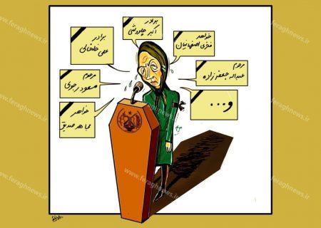 کاریکاتور/ گورستان آلبانی